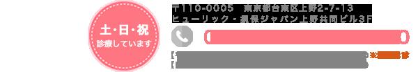 東京都台東区上野2-7-13 JTB損保ジャパン日本興亜上野共同ビル3F TEL:03-5812-3270