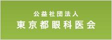 公益社団法人東京都眼科医会